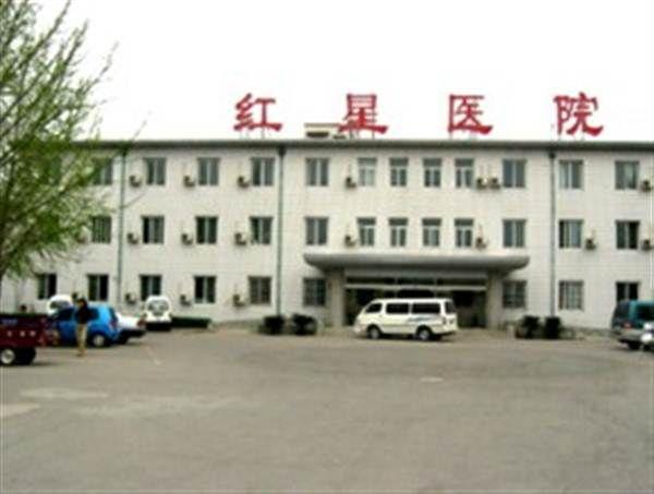 北京市大兴区红星医院体检中心