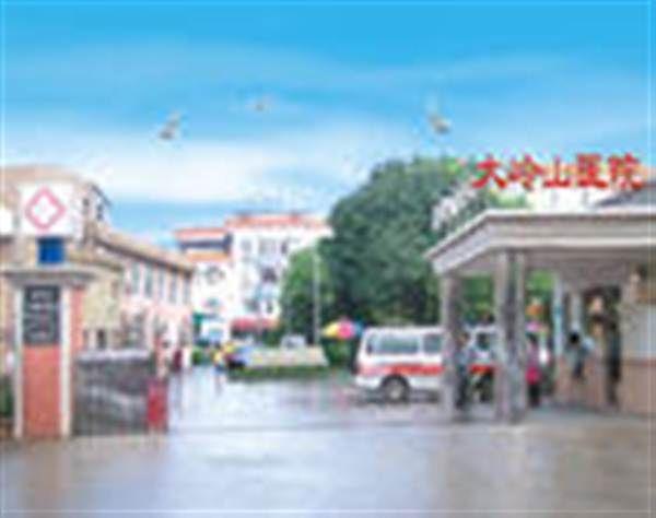 东莞市大岭山医院体检中心