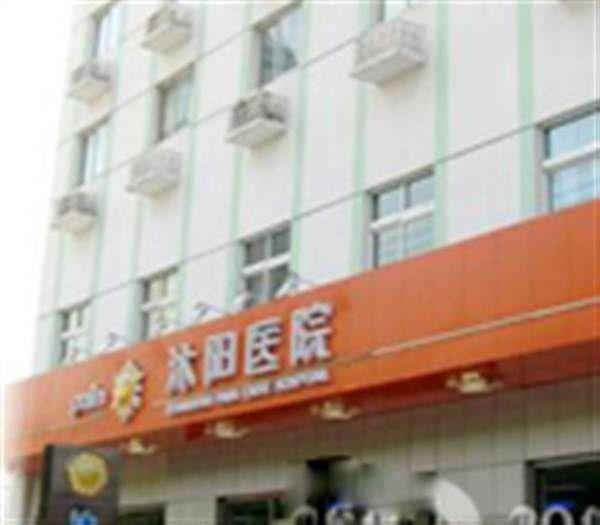 上海沐阳医院体检科