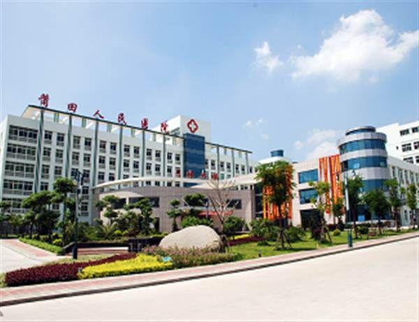 莆田市人民医院体检中心