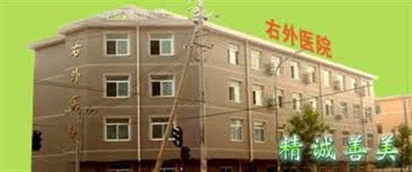 北京市丰台区右外医院体检科