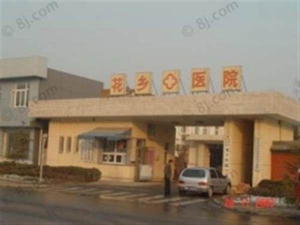 北京市丰台区花乡医院体检科