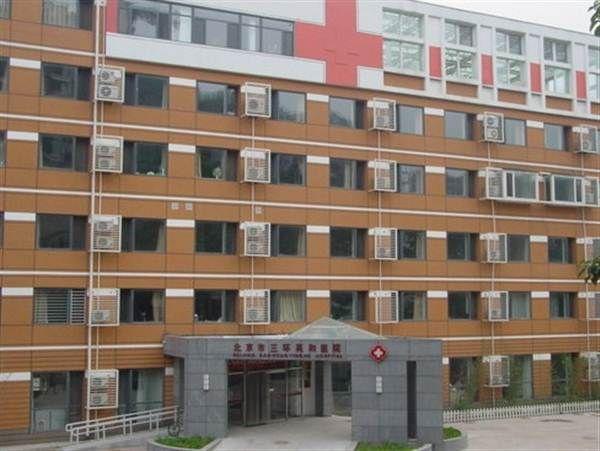 北京市三环英和医院体检科