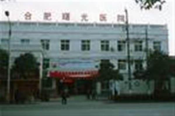 合肥市曙光医院体检科