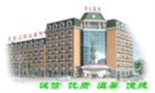 黑龙江东北医院体检中心