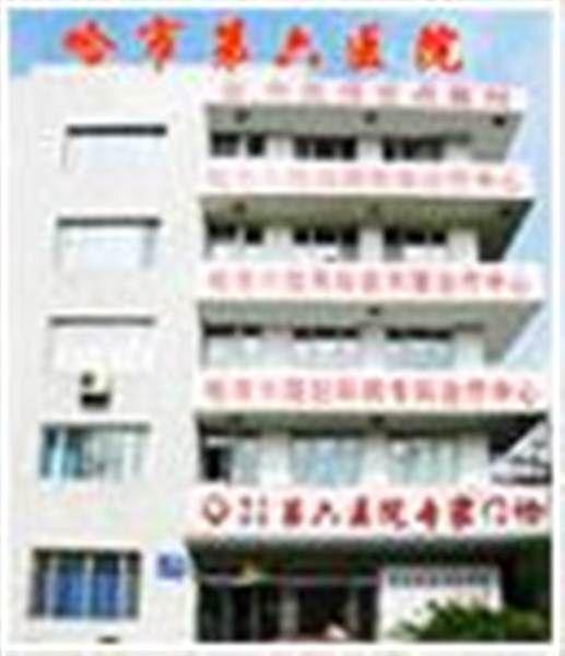 哈尔滨市第六医院体检中心