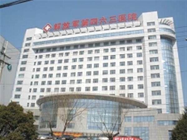 中国人民解放军第四六三医院体检中心