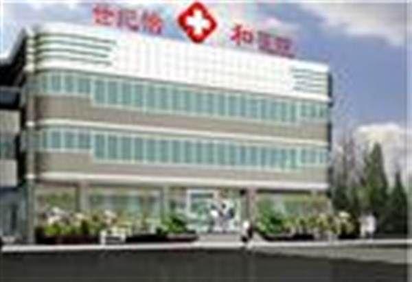 成都怡和医院体检中心