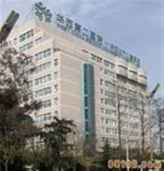 四川大学华西第二医院(华西妇产儿童医院)体检中心