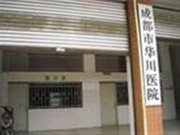 成都华川医院体检科