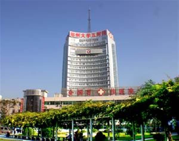 郑州大学医院体检中心
