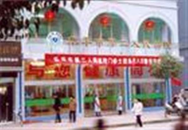 乐平市第二人民医院体检中心