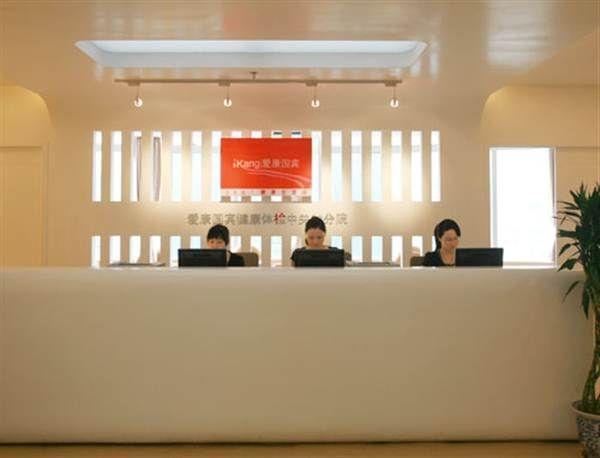 北京爱康国宾体检中心(中关村分院)
