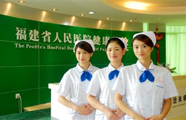 福建省人民医院体检中心(福建中医药大学附属人民医院)