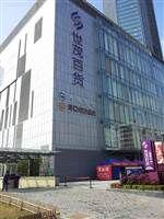 福州美亚健康体检中心(台江世茂分院)