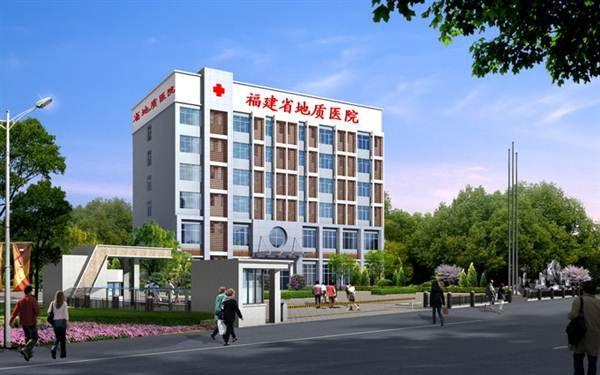 福建省地质医院体检中心