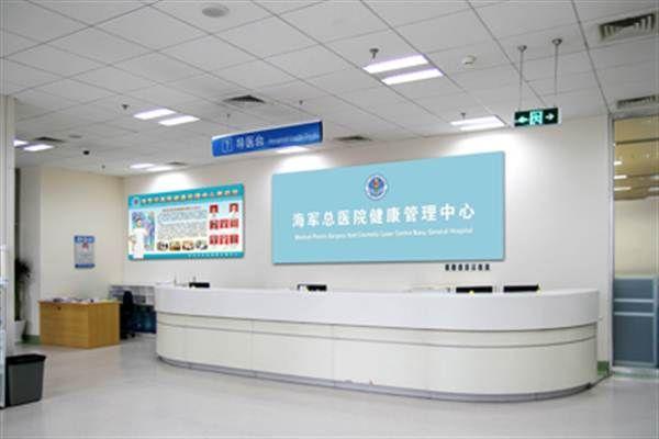 中国人民解放军海军总医院体检中心
