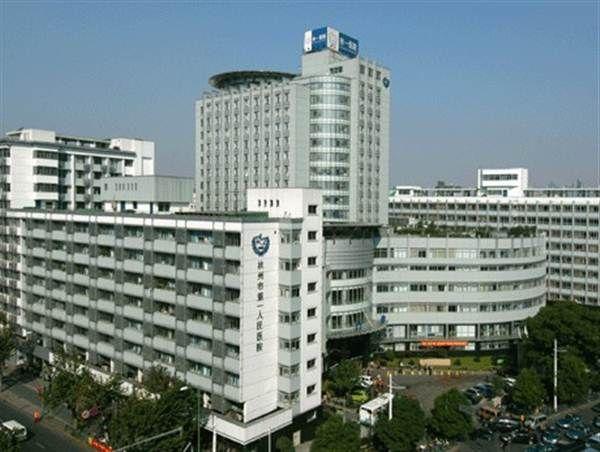 杭州新华医院体检中心
