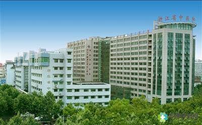 浙江省中医院体检中心