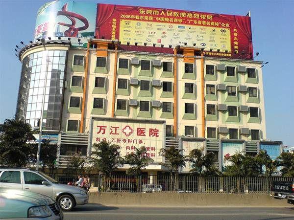 东莞万江医院体检中心