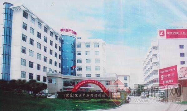 福州福兴妇产医院体检中心