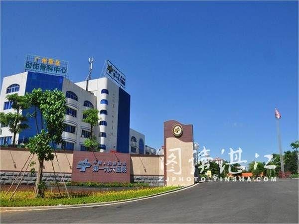 湛江第196医院体检中心