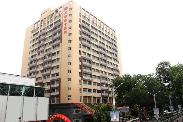 广东省茂名市中医院体检中心