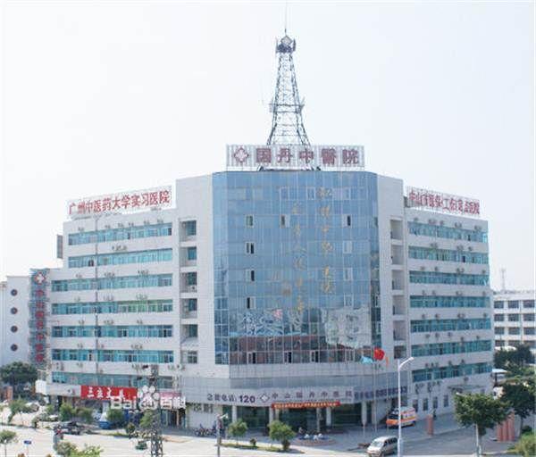 中山国丹中医院体检中心