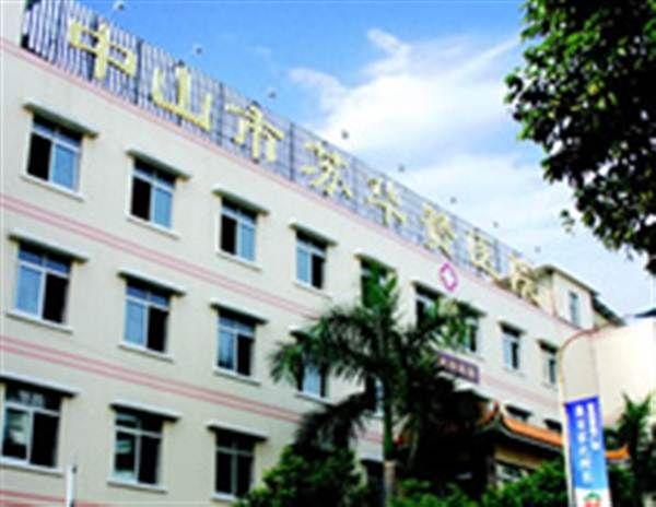 中山市石岐苏华赞医院体检中心