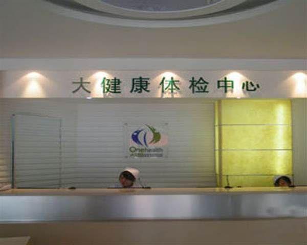 上海浦东一分院