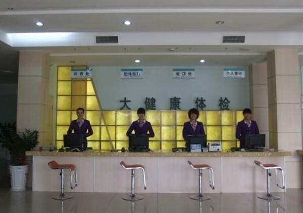 沈阳美年大健康体检中心(和平分院)