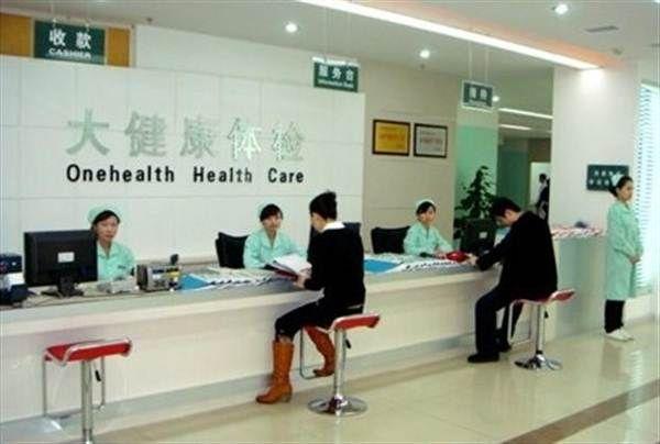 天津美年大健康体检中心(和平区分院)