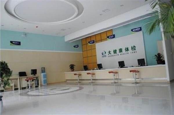 石家庄美年大健康体检中心(裕华分院)