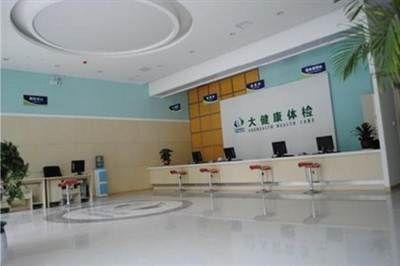 西安美年大健康体检中心(建国分院)