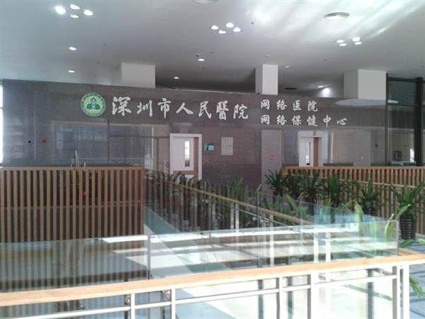 深圳市人民医院体检中心(一门诊分部)