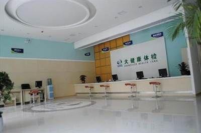 武汉美年大健康体检中心(武昌分院)