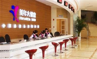 深圳美年大健康(瑞格尔)体检中心(福田中心分院)