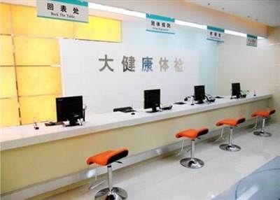 深圳美年大健康(瑞格尔)体检中心(南山蛇口分院)