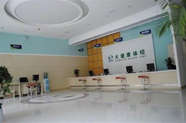 广州美年大健康(瑞格尔)体检中心(天河东路分院)