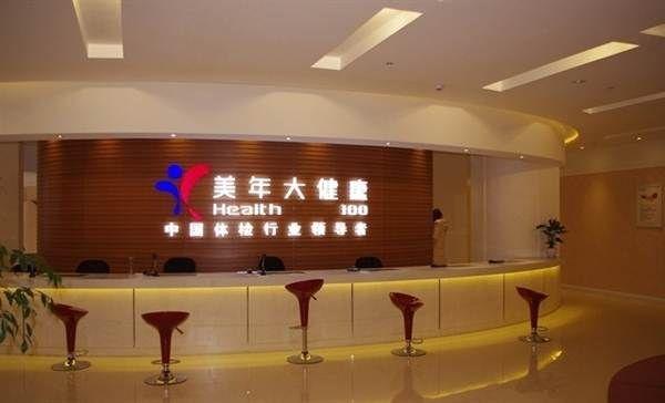 呼和浩特美年大健康体检中心(东汇分院)