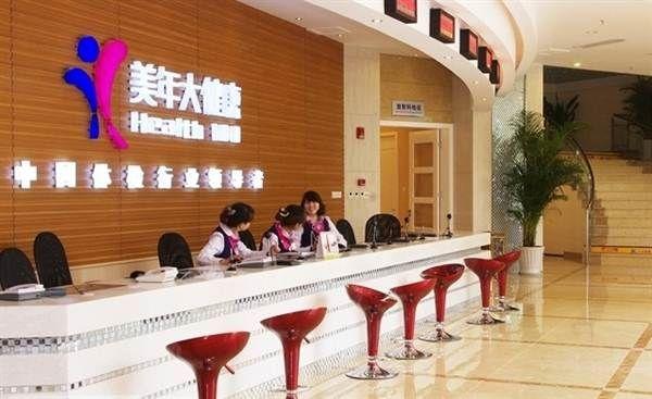 北京美年大健康体检中心(西直门分院)