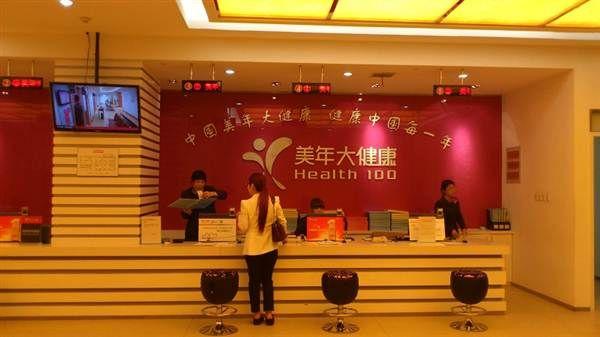 杭州美年大健康体检中心(西湖分院)
