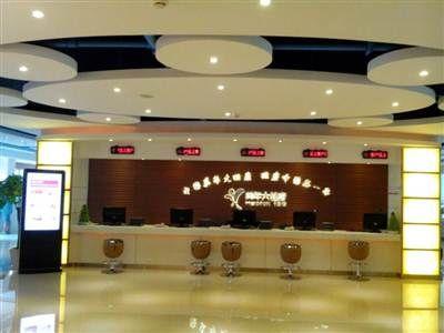 杭州美年大健康体检中心(滨江分院)
