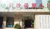 长沙市岳麓区人民医院(湖湘中医肿瘤医院)体检中心