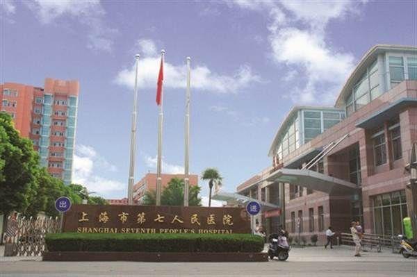 上海市第七人民医院体检中心