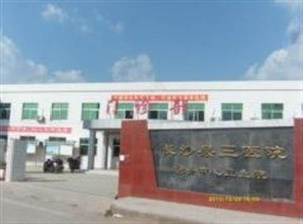 长沙县第三人民医院体检中心