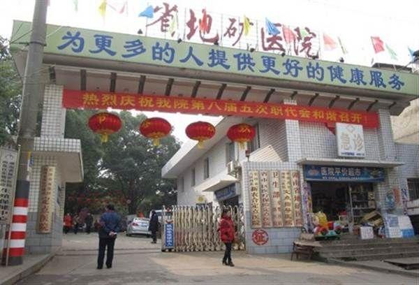 湖南省地矿医院体检中心