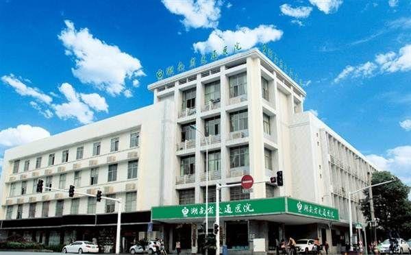 湖南省交通医院体检中心