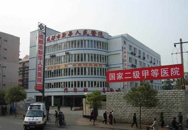 成都市新华人民医院体检中心