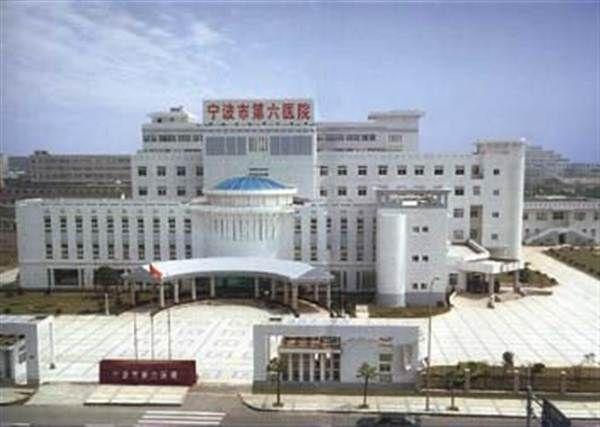 宁波市第六医院体检中心